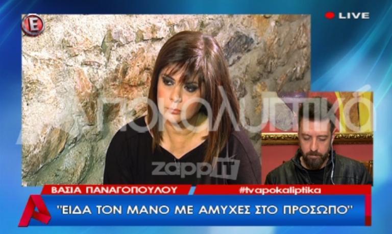 Η μαρτυρία της Βάσιας Παναγοπούλου: «Είδα τον Μάνο Παπαγιάννη με αμυχές στο πρόσωπο»   Newsit.gr