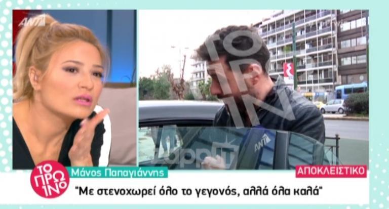 Οι πρώτες δηλώσεις του Μάνου Παπαγιάννη! – «Παγωμένη» η Φαίη Σκορδά: «Τον βλέπω και…»   Newsit.gr
