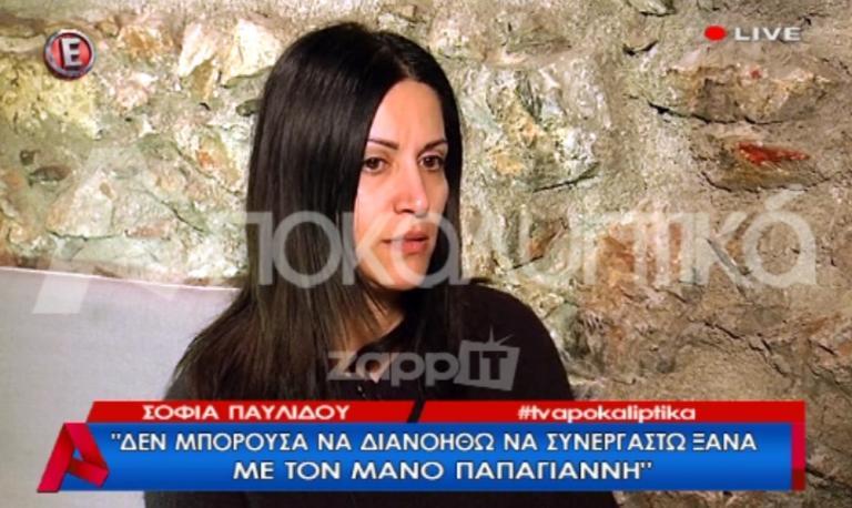 Σοφία Παυλίδου: «Τώρα μπορώ να καταλάβω τις γυναίκες που βρίσκονται σε αυτή τη θέση» | Newsit.gr