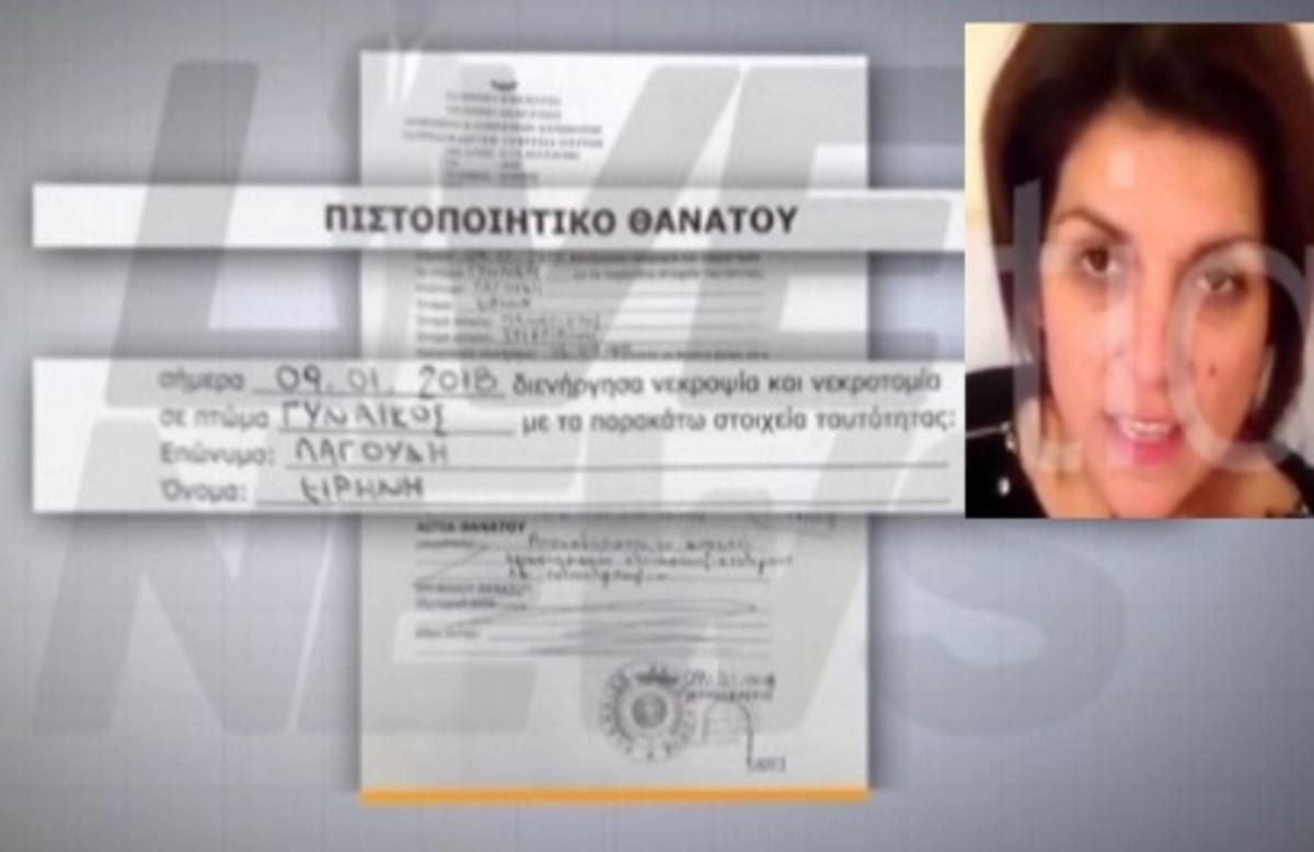 Αυτό είναι το πιστοποιητικό θανάτου της Ειρήνης Λαγούδη – Η μαρτυρία «κλειδί» του βενζινά | Newsit.gr
