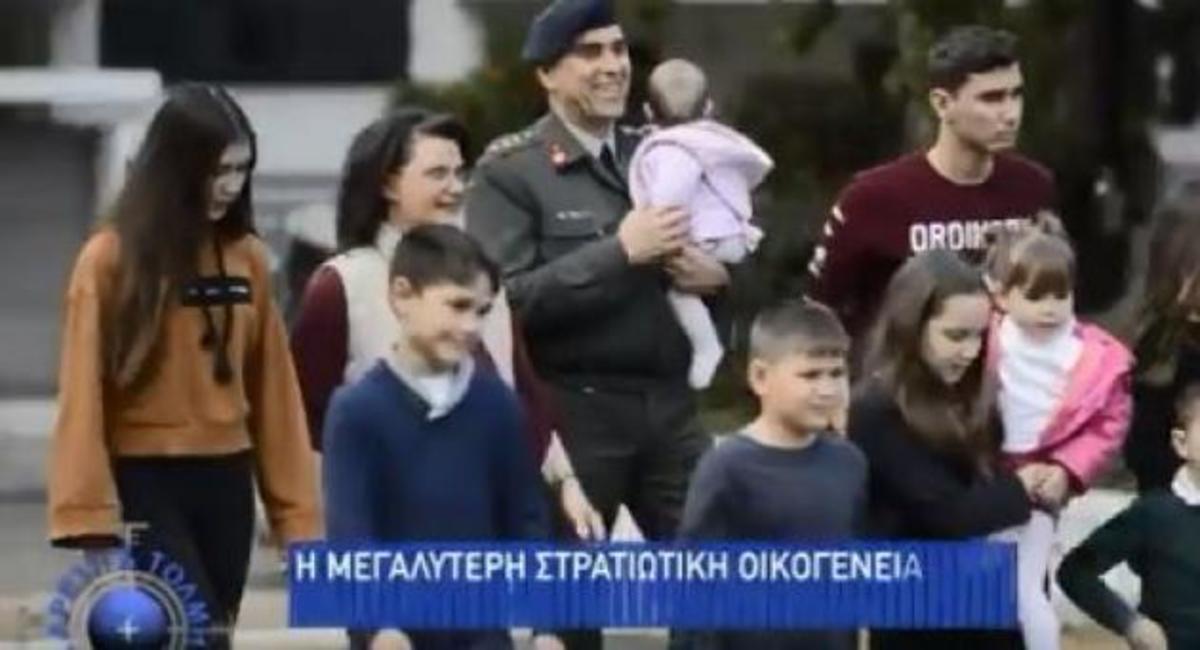 Αυτός είναι ο συνταγματάρχης με τα έντεκα παιδιά! [vid] | Newsit.gr