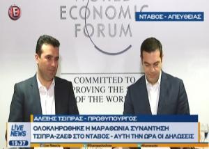 Οι δηλώσεις μετά τη συνάντηση Τσίπρα – Ζάεφ