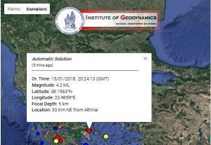 Σεισμός: Ισχυρή δόνηση στην Αθήνα!