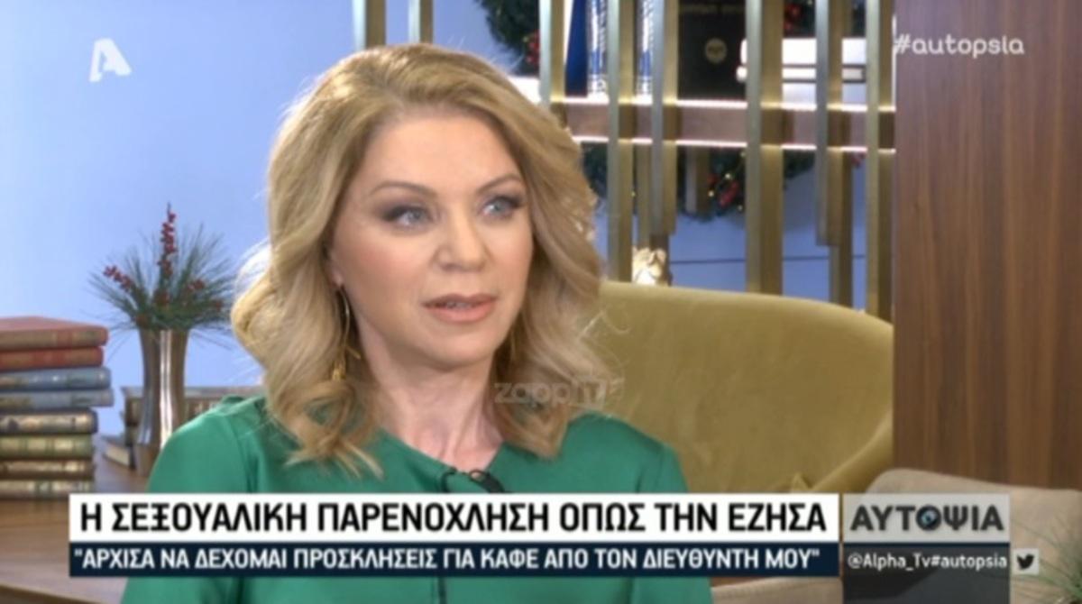 Σοκάρει η Έλλη Στάη: «Κλείδωσε την πόρτα και μου επιτέθηκε! Το χειρότερο είναι ότι μετά…» | Newsit.gr