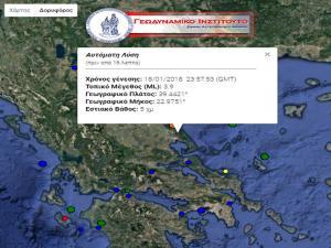 Σεισμός 3,9 Ρίχτερ στον Βόλο!