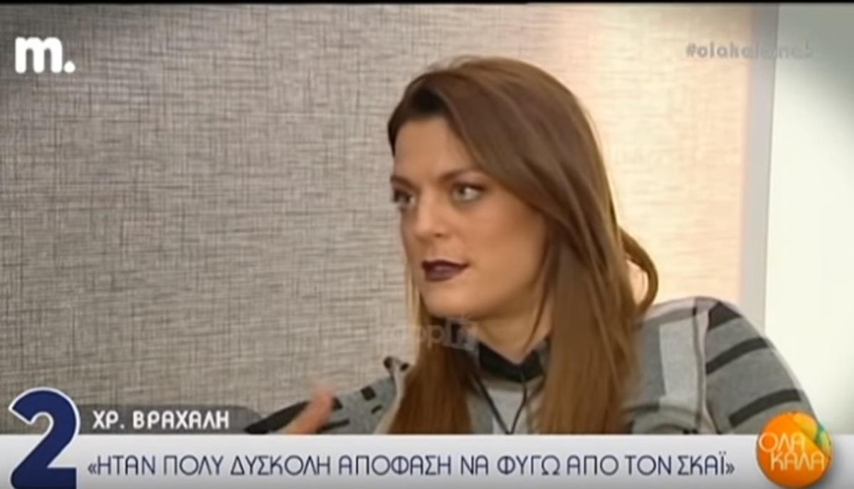 Η Χριστίνα Βραχάλη μιλάει για την αποχώρησή της από τον ΣΚΑΙ! | Newsit.gr