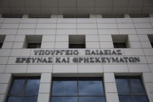 Αστείες δικαιολογίες από υπουργούς για την κατάργηση των σχολικών εκδρομών στο εξωτερικό