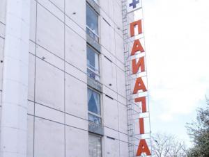 Θεσσαλονίκη: Εισαγγελική παρέμβαση για το εγκαταλειμμένο κτίριο του νοσοκομείου «Παναγία»