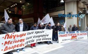Θεσσαλονίκη: Οργή για τους επερχόμενους πλειστηριασμούς – Συγκέντρωση έξω από εφορία [pics, vids]