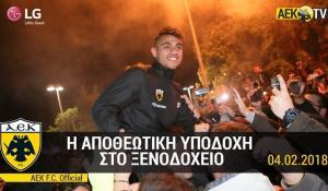 ΑΕΚ: Το… τρελό «πάρτι» μετά το «διπλό» στο «Καραϊσκάκης» [vid]