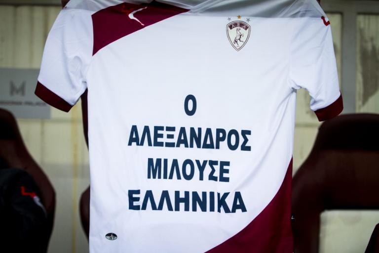 Μήνυμα της ΑΕΛ για το Μακεδονικό πάνω στη φανέλα! | Newsit.gr