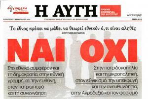 Η Αυγή «δείχνει» δημοψήφισμα για το Σκοπιανό;