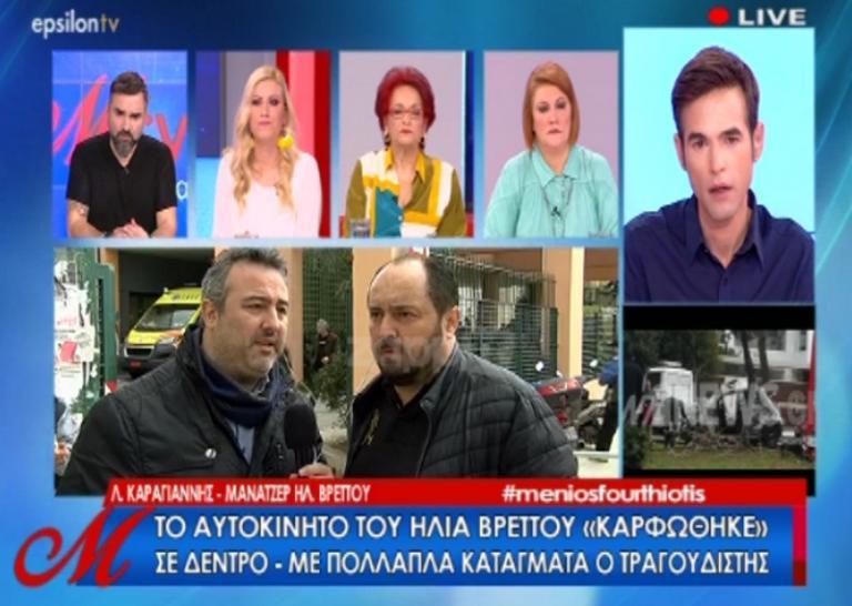 Ηλίας Βρεττός: Έτσι έγινε το τροχαίο! Όλα όσα αποκαλύπτει ο μάνατζέρ του… | Newsit.gr