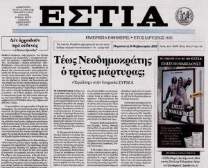 Εστία για Novartis: Τέως Νεοδημοκράτης ο τρίτος μάρτυρας;