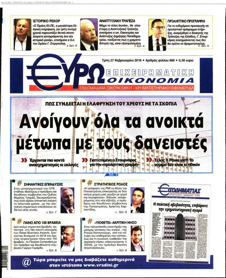 ΕΥΡΩΟΙΚΟΝΟΜΙΑ 27-02-2018 - Newsit.gr 7a3703ca399