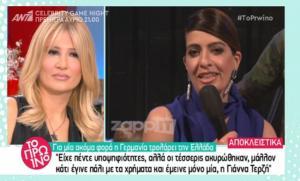 Η γερμανική τηλεόραση κοροϊδεύει την Ελλάδα για τη φετινή Eurovision!