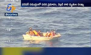 Φόβοι για 80 νεκρούς σε ναυάγιο στον Ειρηνικό