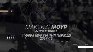 Ο Μακένζι Μουρ Stoiximan.gr MVP της 15ης αγωνιστικής