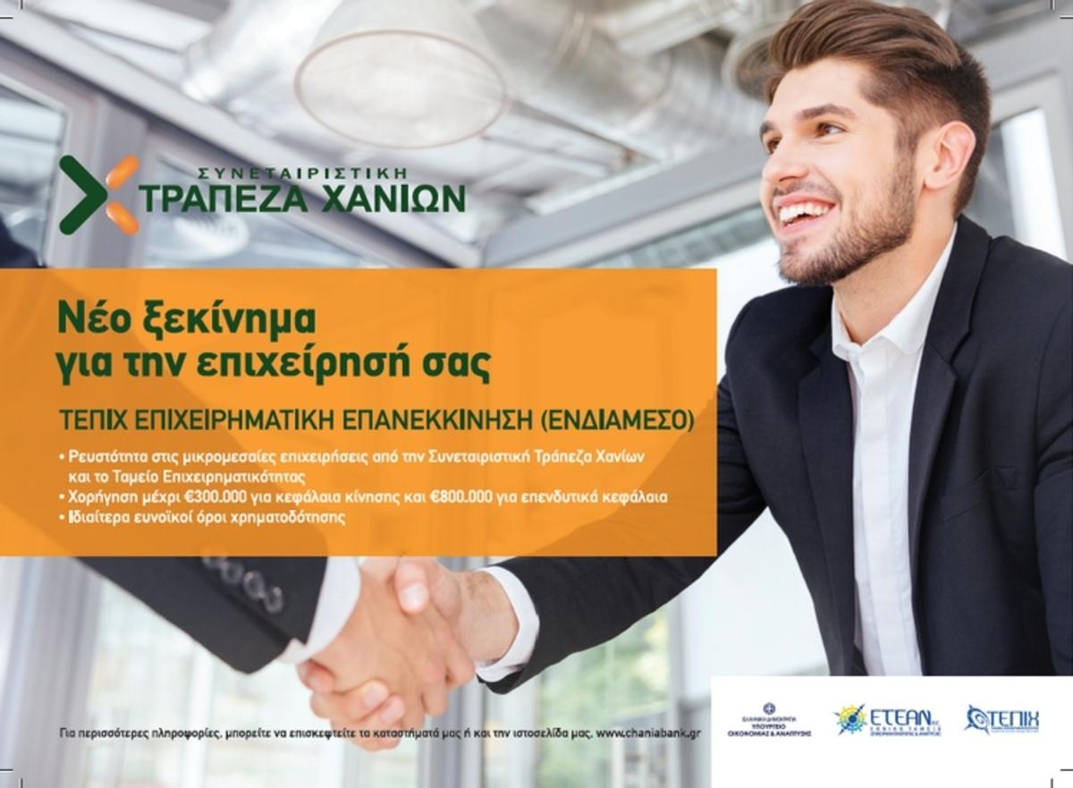 Στήριξη στις μικρομεσαίες επιχειρήσεις από τη Συνεταιριστική Τράπεζα Χανίων | Newsit.gr