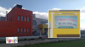 Εισαγγελική έρευνα για κακοποίηση παιδιών σε βρεφικό σταθμό στον Ασπρόπυργο – Τι απαντά ο δήμος