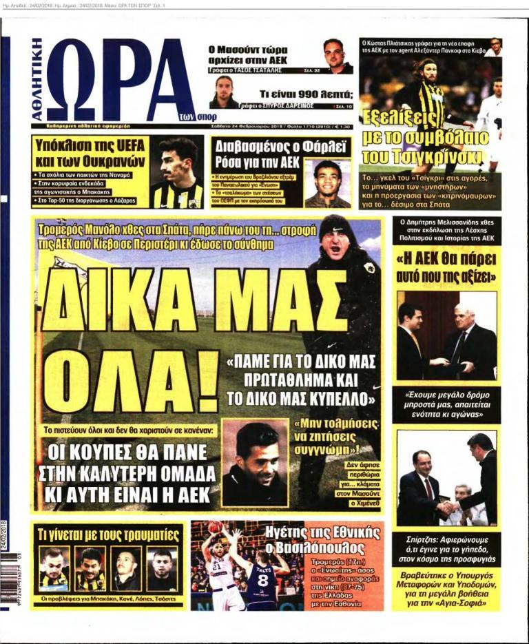 ΩΡΑ ΤΩΝ ΣΠΟΡ 24-02-2018 - Newsit.gr 26ca5e8e18f