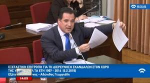 Γεωργιάδης: Στημένη ιστορία από τον Πολάκη