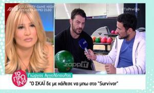 Γι' αυτό έφυγε ο Γιώργος Αγγελόπουλος από τον ΣΚΑΪ! Τι έχει συμβεί;