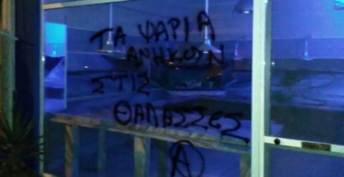 Γιάννενα: Επιθέσεις αντιεξουσιαστών σε κρεοπωλεία και ψαράδικο – Οι εικόνες και τα μηνύματα που άφησαν πίσω [pics] | Newsit.gr