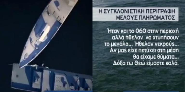 Ίμια: Οι δραματικές στιγμές στο ελληνικό πλοίο κατά τη διάρκεια της επίθεσης των Τούρκων   Newsit.gr