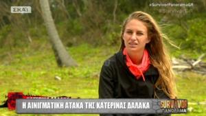 Survivor: Η αινιγματική ατάκα της Κατερίνας Δαλάκα! Σε ποιους αναφέρθηκε;