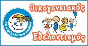 Θεσσαλονίκη: Εθελοντές για το «Χαμόγελο του Παιδιού» – Χειροποίητες κατασκευές για 3η συνεχόμενη χρονιά!