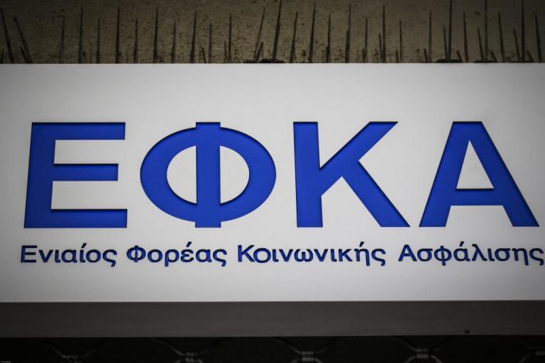 ΕΦΚΑ: Πώς αποκτούν ασφαλιστική ικανότητα και οι μη μισθωτοί | Newsit.gr