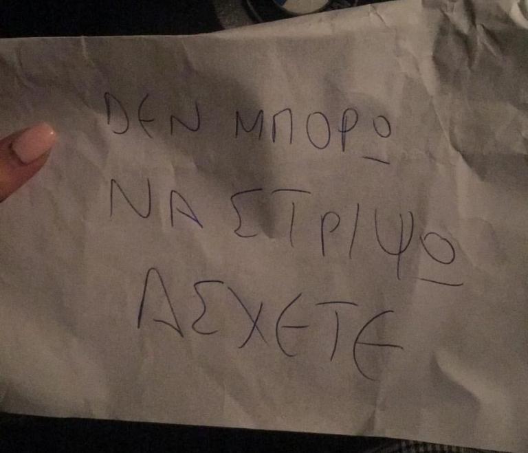 «Δεν μπορώ να στρίψω άσχετη» Ποια γνωστή Ελληνίδα πήρε αυτό το σημείωμα στο αυτοκίνητό της; | Newsit.gr
