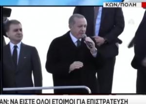 Σε πανικό οι Τούρκοι με τη δήλωση Ερντογάν! «Να είστε όλοι έτοιμοι για επιστράτευση»