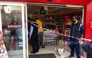 Αυτοκίνητο «μπούκαρε» σε σούπερ μάρκετ της Χαλκιδικής! Μία τραυματίας [pics]