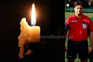 Φθιώτιδα: Θρήνος για τον 42χρονο διαιτητή που πέθανε