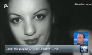 """Δώρα Ζέμπερη: Το """"ορφανό"""" DNA άνοιξε νέο κύκλο ερευνών"""