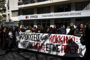 Κινητοποίηση στα γραφεία του ΣΥΡΙΖΑ για τις απολύσεις «Στο Κόκκινο»