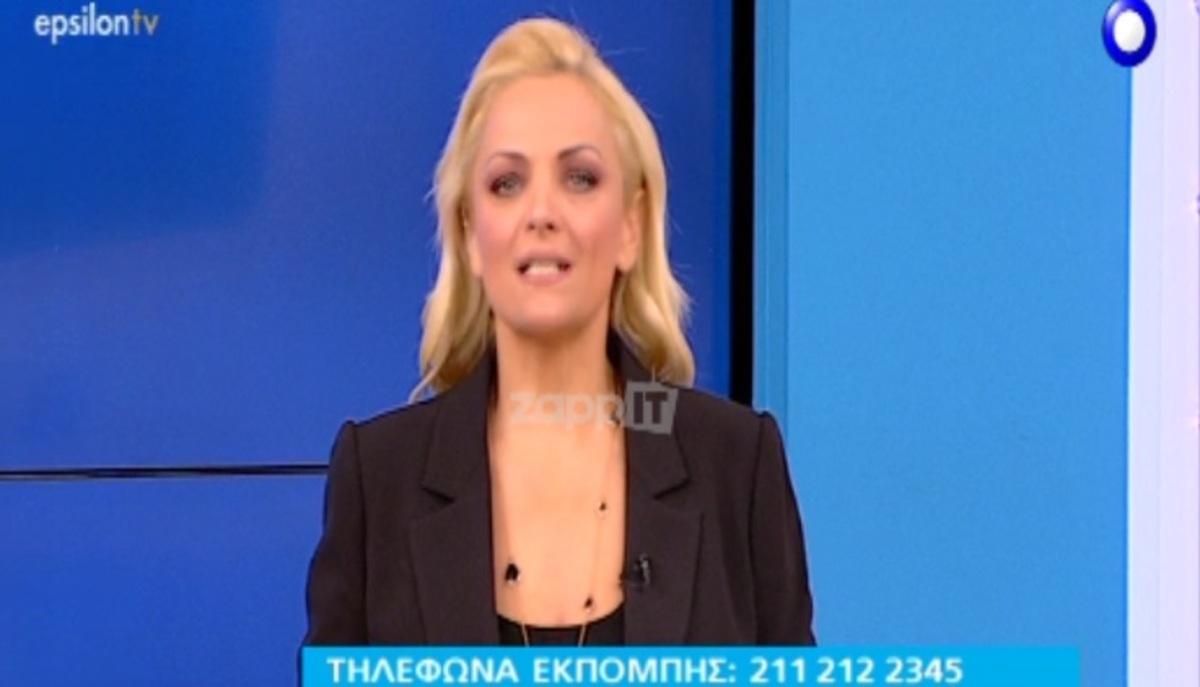 Στα μαύρα η Χριστίνα Λαμπίρη – Επέστρεψε στην εκπομπή | Newsit.gr