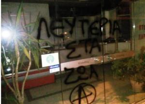 Ιωάννινα: Αντισπισιστες «χτύπησαν» σε τέσσερα κρεοπωλεία