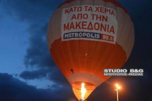 Σήκωσαν αερόστατο που έγραφε «Κάτω τα χέρια από τη Μακεδονία»! [pics, vid]