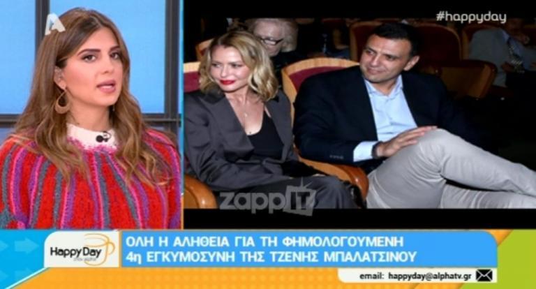 Ο Βασίλης Κικίλιας διαψεύδει κατηγορηματικά τα περί εγκυμοσύνης της Τζένης Μπαλατσινού! | Newsit.gr