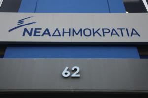 ΝΔ για προκαταρκτική Novartis: Μια και όχι δέκα κάλπες για την ψηφοφορία