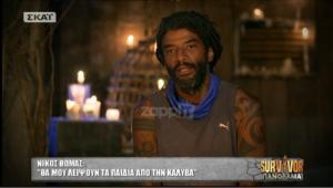Survivor: Οι πρώτες δηλώσεις του Νίκου Θωμά μετά την αποχώρησή του!