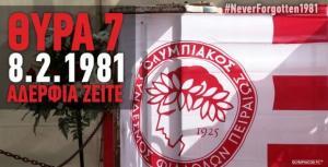 Ολυμπιακός: 37 χρόνια από την τραγωδία στη Θύρα 7! «Δεν θα σας ξεχάσουμε ποτέ» [vid]