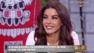 Η Ειρήνη Παπαδοπούλου αποκαλύπτει για την Κωνσταντίνα Σπυροπούλου! «Τη μέρα που θα έφευγε…»