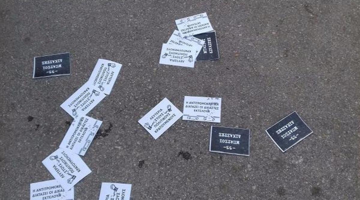 «Παρέμβαση» αντιεξουσιαστών έξω από το σπίτι της Εφέτου Κλάπα – Χριστοδουλέα | Newsit.gr
