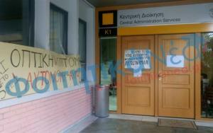 Φοιτητές έκαναν κατάληψη στην Πρυτανεία του ΤΕΙ Αθήνας