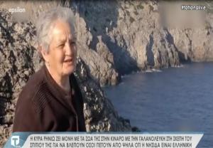 Συγκινεί η κυρά Ρηνιώ που ζει πια μόνη με τα ζώα της στην Κίναρο – Τι είπε στην Tatiana Live;
