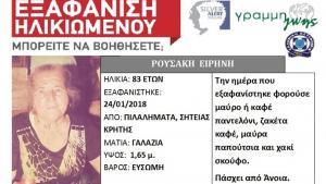 Λασίθι: Αγωνία για την ηλικιωμένη που αγνοείται στη Σητεία